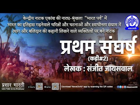 Radio Play - PRATHAM SANGHARSH by Sanjeet Jaiswal  | Episode - 2
