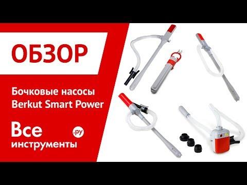 Обзор бочковых насосов для перекачки жидкостей Berkut Smart Power
