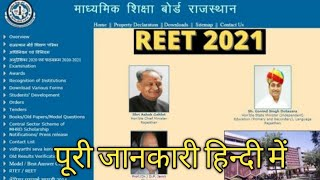 REET 2021 Notification | How to Apply for REET 2021 Exam @ rajeduboard.rajasthan.gov.in