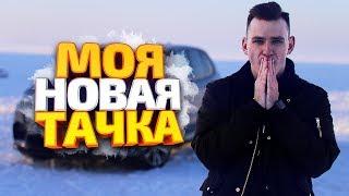 Мой подарок на Новый Год за 5 500 000 рублей! + РОЗЫГРЫШ