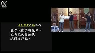 20200726南崁大安教會華語禮拜