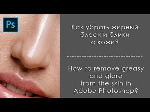 Как быстро убрать блики и жирный блеск с кожи лица в Фотошопе