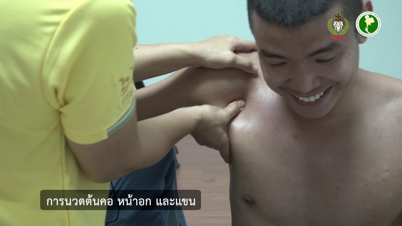 การนวดต้นคอ หน้าอก และแขน   การนวดแผนไทยในนักกีฬา   พ.ย.61 [7/12]