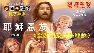 榮耀之聲--伴唱 028耶穌恩友 / 至好朋友就是耶穌 .....國語/台語/雙字幕/伴奏/詩歌/卡拉OK 無人聲