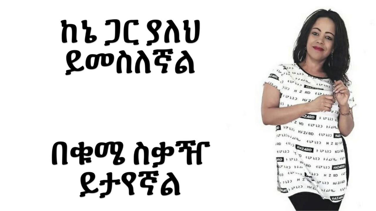 Bethelhem Dagnachew - Bitnor Kategebe ብትኖር ካጠገቤ (Amharic With Lyrics)