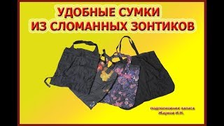 Складная и прочная сумка из сломанного зонтика