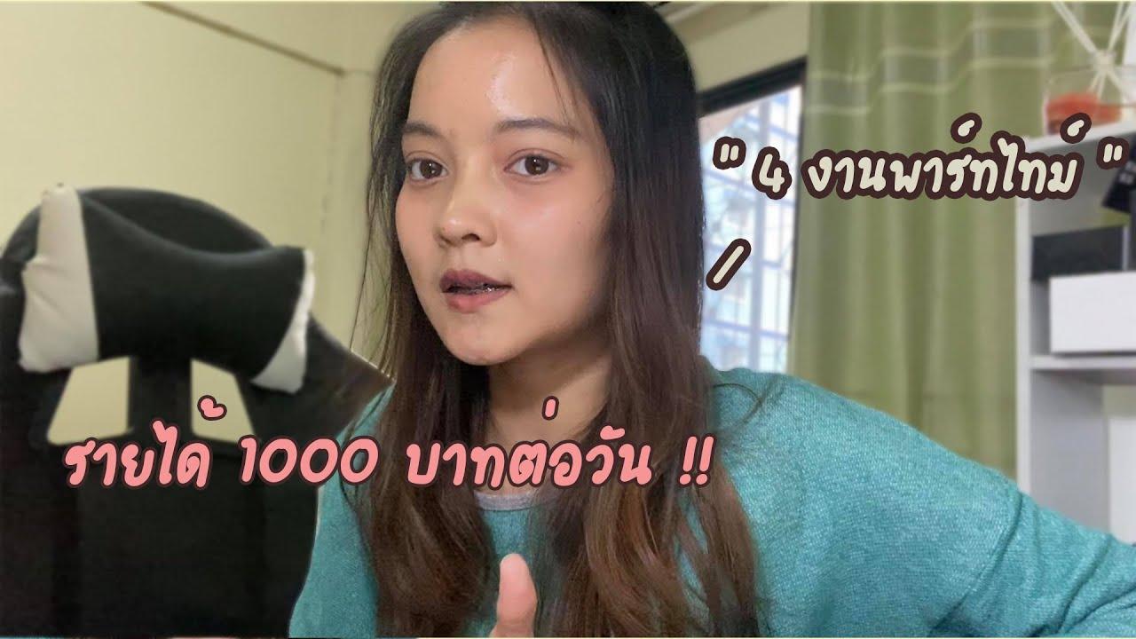 💸 รีวิว 4 งานพาร์ทไทม์ยอดฮิต | รายได้ 1000 บาทต่อวัน!! ไม่โกหก ✨