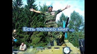 Есть только миг ...  Иванова Игоря Михайловича