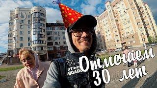30 лет Тимуру. Отмечаем день рождения + КОНКУРС