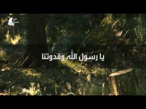 ya rasool ullah wa qudwatuna يا رسول الله وقدوتنا