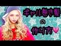 【簡単】ゆるふわ巻き髪のやり方♡【ヘアアレンジ】 - YouTube