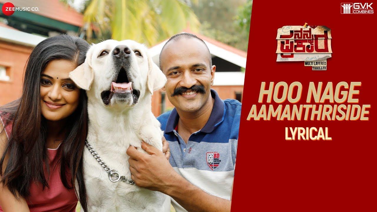 Hoo Nage Aamanthriside -Lyrical   Nanna Prakara   Priyamani, Kishore   Karthik, Anuradha  Arjun Ramu #1
