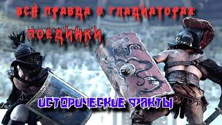 ✞ Сражения гладиаторов ✞