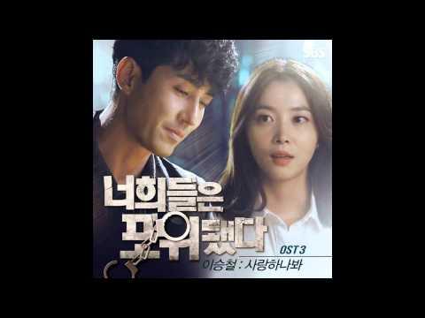 사랑하나-봐-(the-day-to-love)---이승철-(lee-seung-chul)-(you're-all-surrounded-ost-part3)