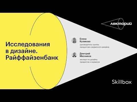 Исследования в дизайне: кейс Райффайзенбанка   Встречи с дизайнерами в Лектории Skillbox