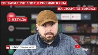 Решаем ПРОБЛЕМУ С РЕЖИМОМ СНА на СМАРТ ТВ БОКСАХ И...