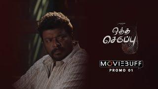 Oththa Serupu - Moviebuff Promo 01   R Parthiban