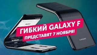 Гибкий SAMSUNG GALAXY F представят 7 ноября! iPad Pro оказался мощнее MacBook