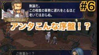 【実況】ファイアーエムブレム 暁の女神 初見ハードノーリセ ♯6