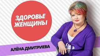 Алена Дмитриева: Здоровье Женщины | Женское здоровье