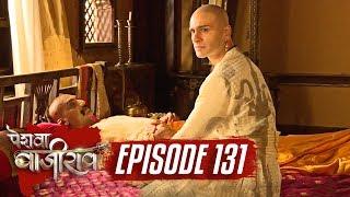 Peshwa Bajirao | Episode 131|  Bajirao FORGIVES Balaji for cheating | On location