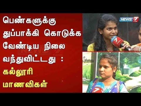 பெண்களுக்கு துப்பாக்கி கொடுக்க வேண்டிய நிலை வந்துவிட்டது : கல்லூரி மாணவிகள்