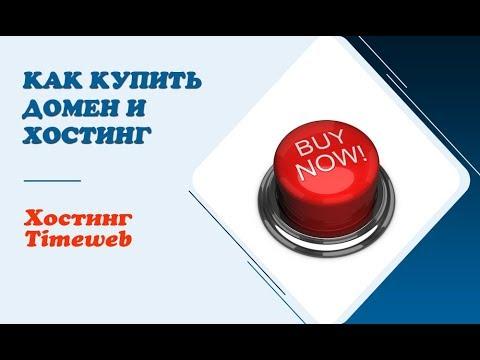 Купить хостинг timeweb ндекс хостинг файлов