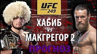 ГЛАВНАЯ ЗАМЕНА UFC 249: Хабиб Нурмагомедов против Конора Макгрегора 2. Разбор РЕВАНША!