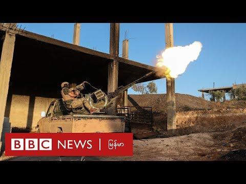 ဆီးရီးယား သူပုန္လက္က ၿမိဳ႕တၿမိဳ႕ကို အစိုးရဘက္က သိမ္းယူ - BBC News ျမန္မာ