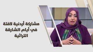 هديل الصبيحي - مشاركة أردنية لافتة في أيام الشارقة التراثية