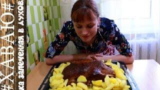 Утка запеченная в духовке/Duck baked in the oven. Рецепт от #ХАВАЮ#