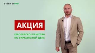 Акция от Steko! Европейский профиль по цене украинского.