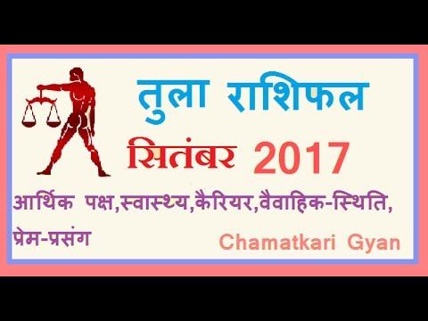 TULA RASHI  SEPTEMBER 2017 RASHIFAL ||  LIBRA RASHI  SEPTEMBER 2017 || CHAMATKARI GYAN