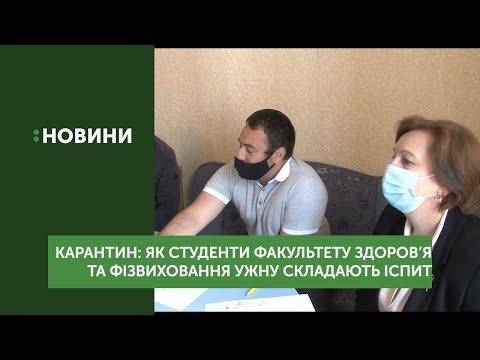 Карантин: як студенти факультету здоров'я та фізвиховання УжНУ складають іспит