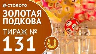 Столото представляет | Золотая подкова тираж №131 от 04.03.18