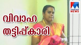 Marriage fraud case  | Manorama News