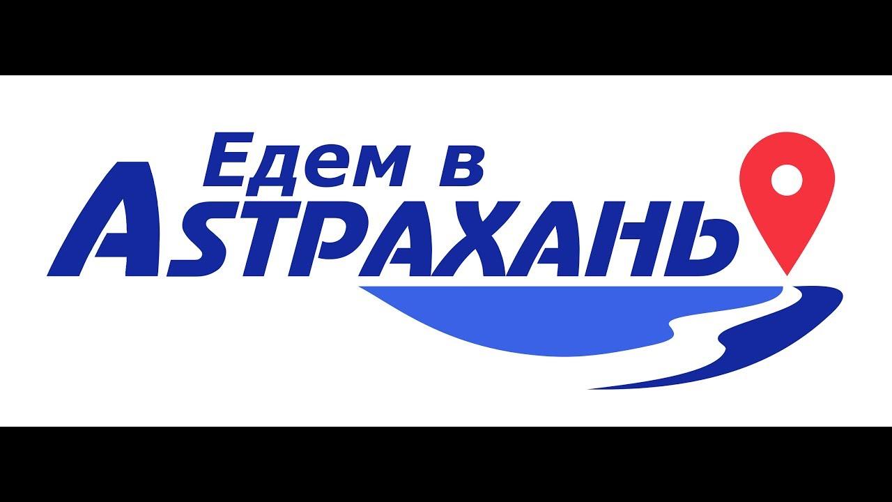 Едем в Астрахань - рыбалка, охота и семейный отдыха на комфортабельных базах отдыха