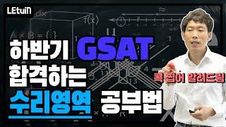 20'하 GSAT │상반기 온라인 GSAT 분석…