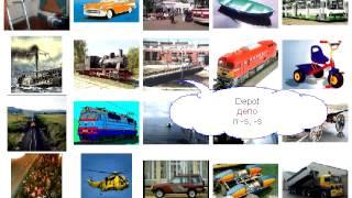 Урок 312 транспорт