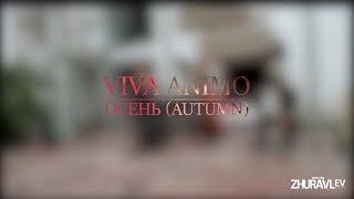 Viva Animo - Осень/Autumn (Песня на стихи С.Есенина)
