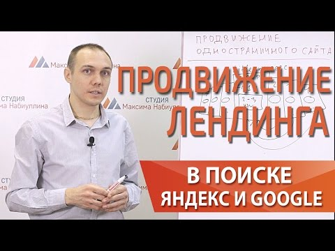 SEO продвижение лендинга в поиске — Максим Набиуллин
