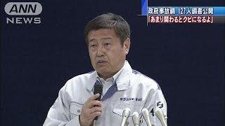 津波対策「あまり関わるとクビになるよ」調書を公開(14/12/26) thumbnail