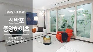 전매가 가능한 신축 아파트 신반포 중앙하이츠 모델하우스…