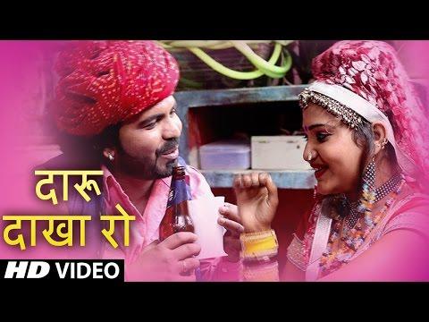 Latest राजस्थानी Song   दारू दाखा रो   HD VIDEO   Daru Dakha Ro   Desi Marwadi Song   DEV MUSIC