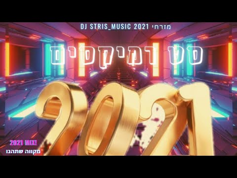 סט להיטים מזרחי רמיקסים פורים 2021 (DJ STRIS_MUSIC)