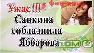 Дом 2 новости 9 ноября (эфир 15.11.19) Савкина соблазняла Яббарова. Невероятная распущенность.
