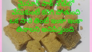 మైసూర్ పాక్ (mysore pak recipe ) ఎంతో సులువుగా చేసుకోవచ్చు స్వీట్ షాపు లో ఉన్నట్లు టేస్ట్  ఉంటుంది