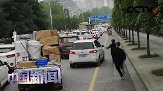 [中国新闻] 贵州贵阳:为消防车奔跑开路 两小伙儿获网友点赞 | CCTV中文国际