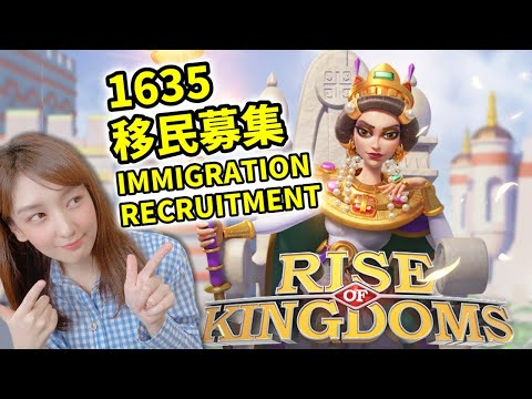 【RoK】1635移民募集!Immigration recruitment 1635【ライキン】