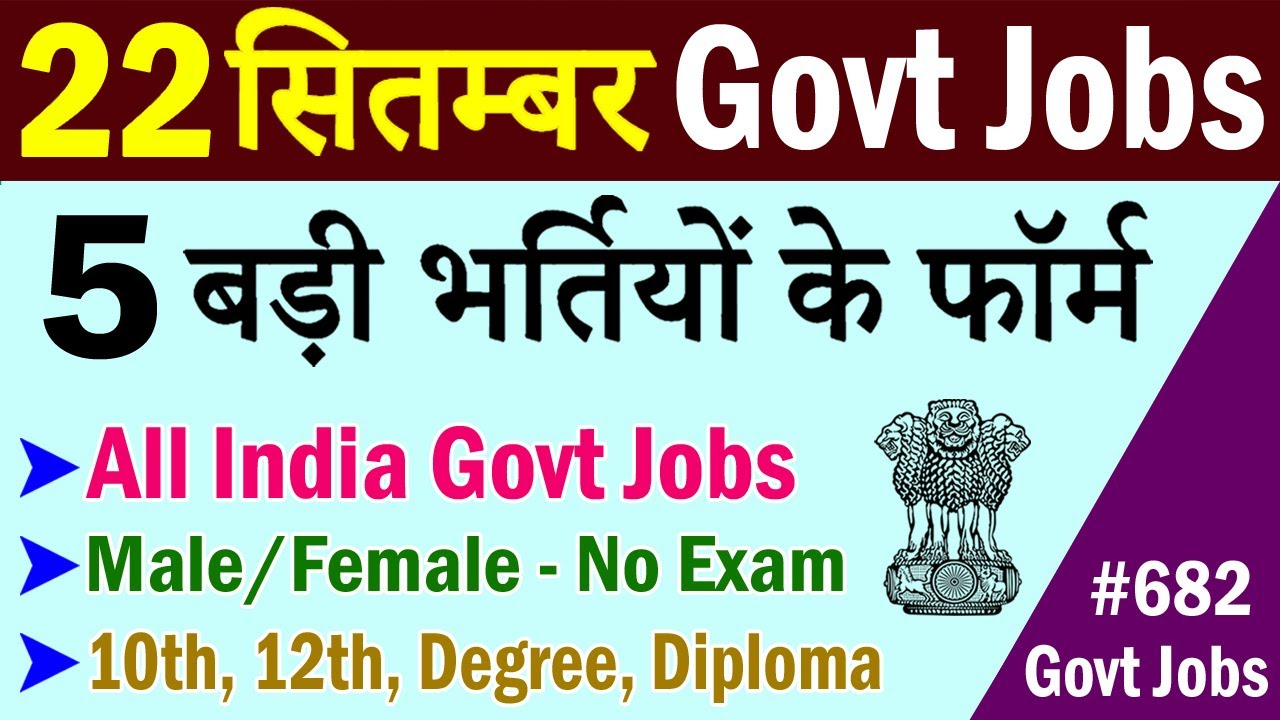 22 September Top 5 Government Jobs #682 || Latest Govt Jobs 2020